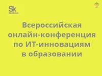 Всероссийская онлайн-конференция по инновационным решениям в образовании