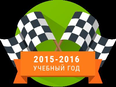 Поздравляем с окончанием 2015-2016 учебного года!