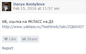 Выдать домашнее задание ЯКласс в ВКонтакте