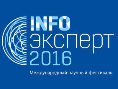 Международный научный фестиваль «INFO-эксперт» - 2016