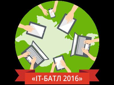 Определены победители Крымского конкурса «IT-батл 2016»