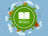 География и природоведение на ЯКласс!
