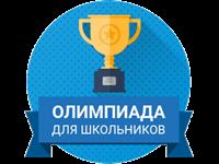 Олимпиада Московского технологического университета и ЯКласс
