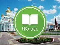 Итоги конкурса среди школ города Саранска