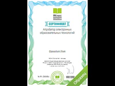 Сертификат «Апробатор электронных образовательных технологий»