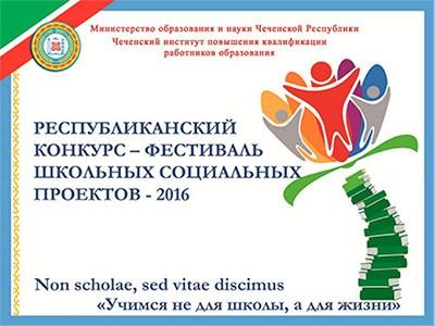 ЯКласс поддержал конкурс школьных социальных проектов в Чеченской Республике