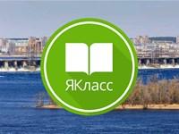 ЯКласс провёл мастер-класс в Тольятти