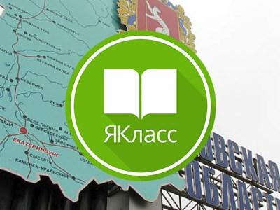 Конкурс для педагогов Свердловской области