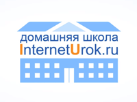 В крупнейшую школу дистанционного обучения России InternetUrok интегрирована система ЯКласс