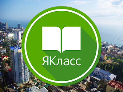 ЯКлассная неделя на юге России