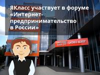 ЯКласс участвует в форуме «Интернет-предпринимательство в России»