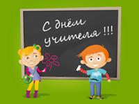 Поздравляем всех педагогов с праздником!
