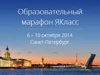 ЯКласс-марафон в Санкт-Петербурге продолжится в октябре!