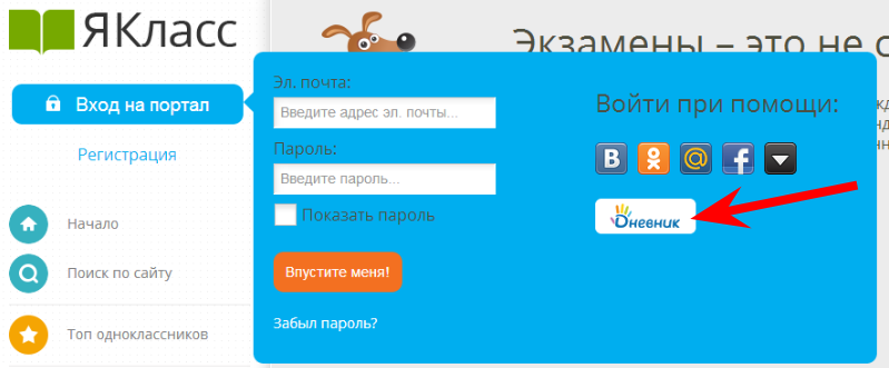 Дневник.ру Руководство Пользователя - фото 10